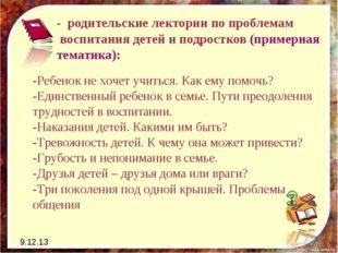 9.12.13 - родительские лектории по проблемам воспитания детей и подростков (п