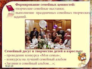 9.12.13 Формирование семейных ценностей: -творческие семейные выставки; -выпо