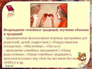 9.12.13  Возрождение семейных традиций, изучение обычаев и традиций: - тради