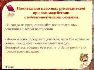 9.12.13 Памятка для классных руководителей при взаимодействии с неблагополучн
