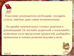 9.12.13 - Классному руководителю необходимо поощрять успехи, замечать даже са