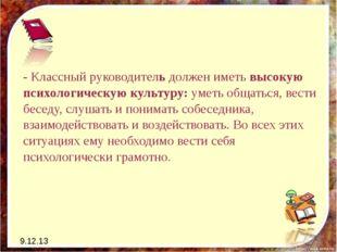 9.12.13 - Классный руководитель должен иметь высокую психологическую культуру