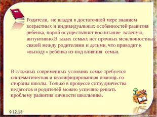 9.12.13 Родители, не владея в достаточной мере знанием возрастных и индивидуа