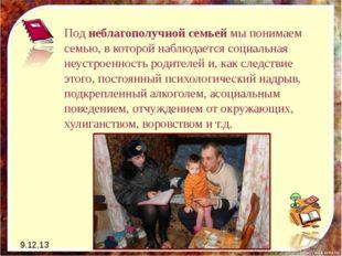 9.12.13 Под неблагополучной семьей мы понимаем семью, в которой наблюдается с