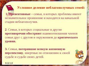 9.12.13 1. Превентивные – семьи, в которых проблемы имеют незначительное проя