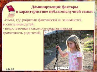 9.12.13 Доминирующие факторы в характеристике неблагополучной семьи : -семья,