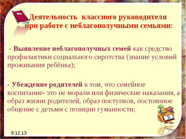 9.12.13 Деятельность классного руководителя при работе с неблагополучными сем...