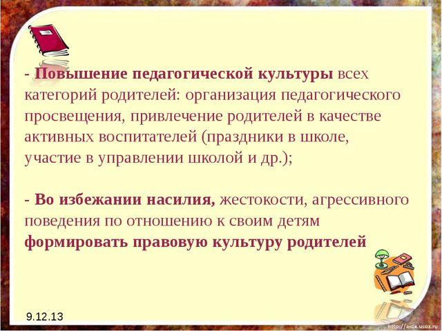 9.12.13 - Повышение педагогической культуры всех категорий родителей: организ...