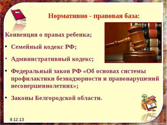 9.12.13 Нормативно - правовая база: Конвенция о правах ребенка; Семейный коде...