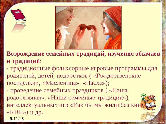 9.12.13  Возрождение семейных традиций, изучение обычаев и традиций: - тради...