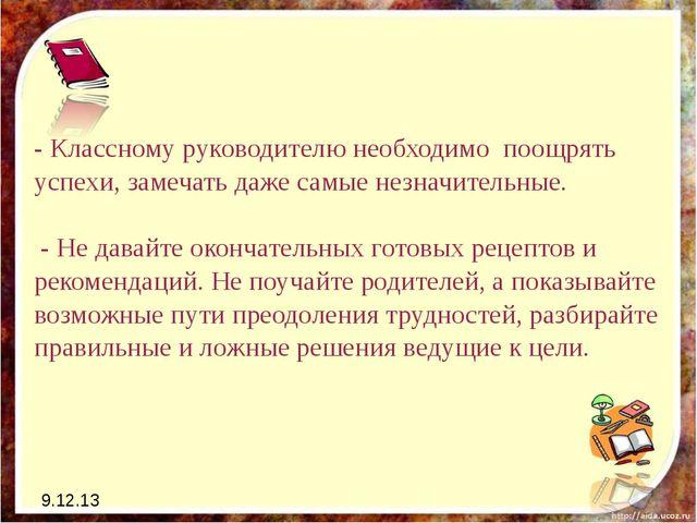 9.12.13 - Классному руководителю необходимо поощрять успехи, замечать даже са...