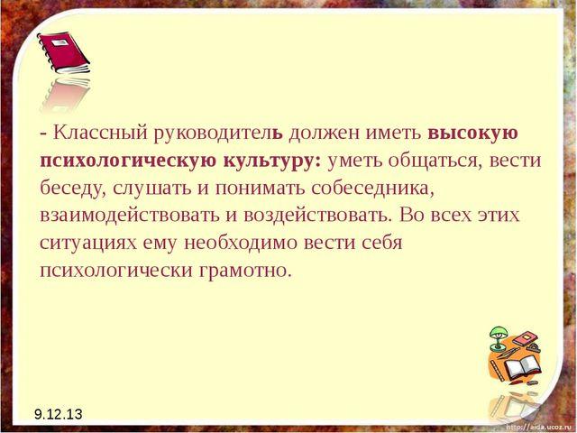 9.12.13 - Классный руководитель должен иметь высокую психологическую культуру...