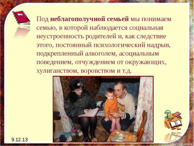 9.12.13 Под неблагополучной семьей мы понимаем семью, в которой наблюдается с...