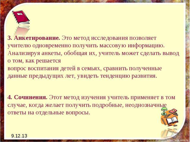 9.12.13 4. Сочинения. Этот метод изучения учитель применяет в том случае, ког...