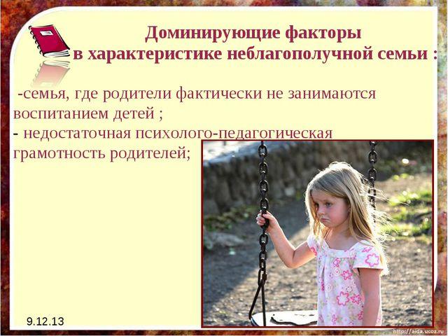 9.12.13 Доминирующие факторы в характеристике неблагополучной семьи : -семья,...