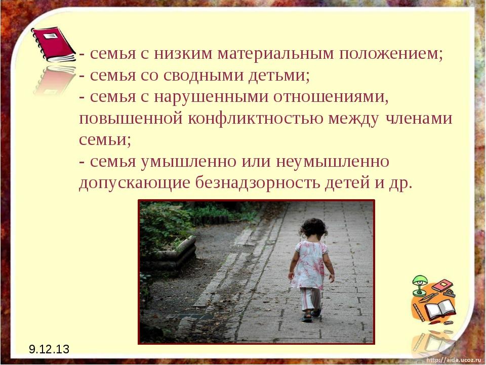 9.12.13 - семья с низким материальным положением; - семья со сводными детьми;...