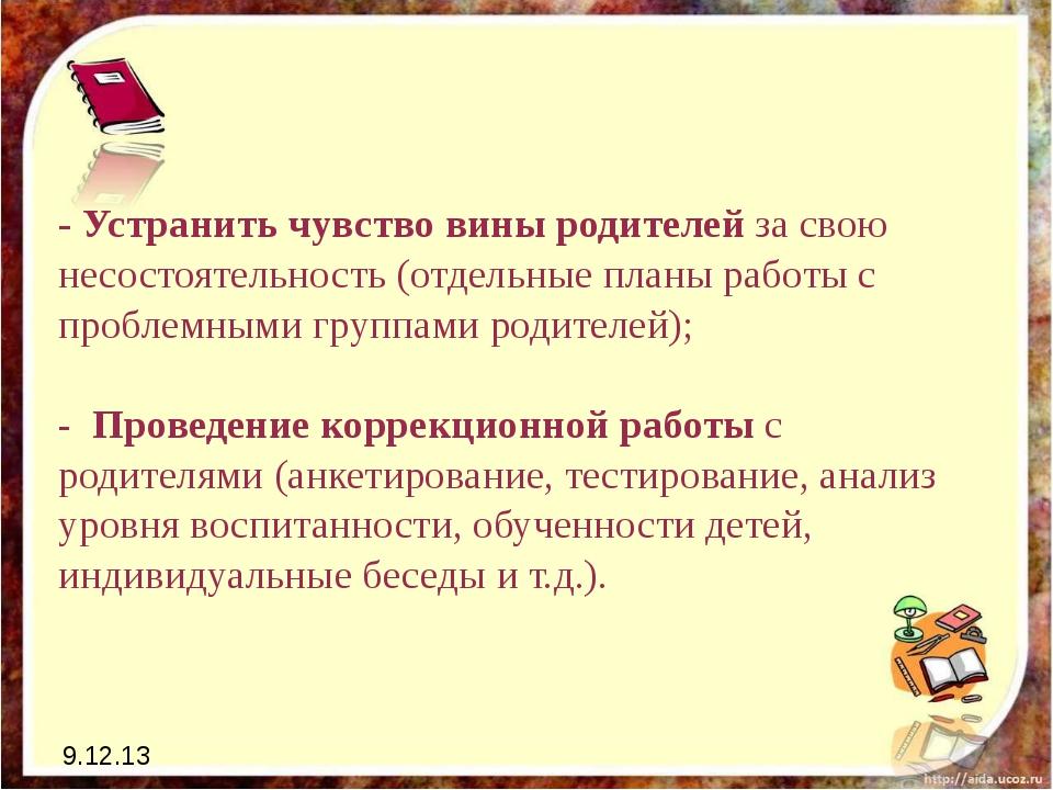 9.12.13 - Устранить чувство вины родителей за свою несостоятельность (отдельн...