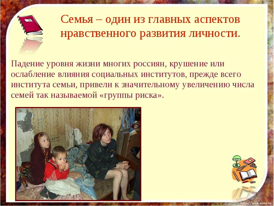 9.12.13 Семья – один из главных аспектов нравственного развития личности. Пад...