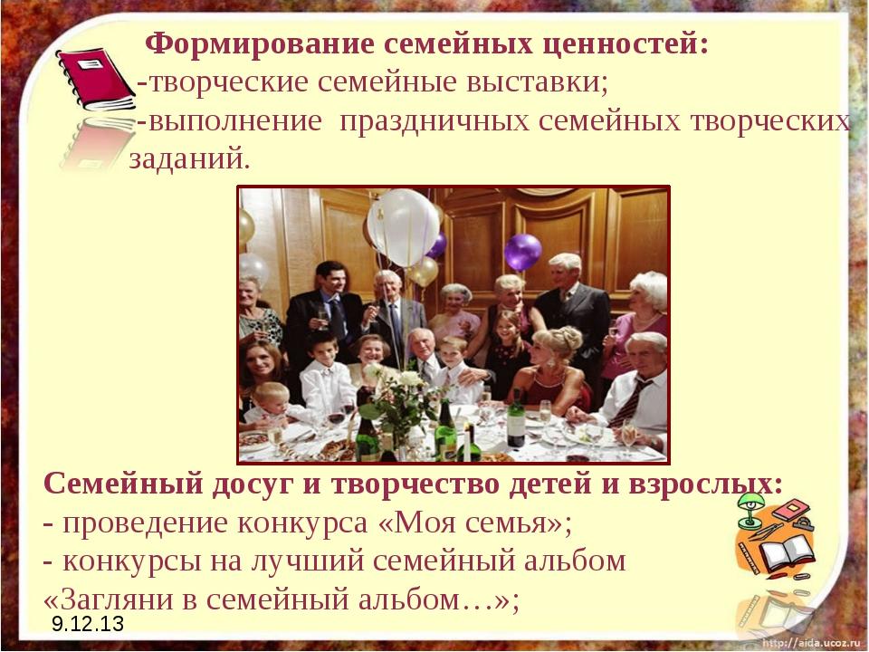 9.12.13 Формирование семейных ценностей: -творческие семейные выставки; -выпо...