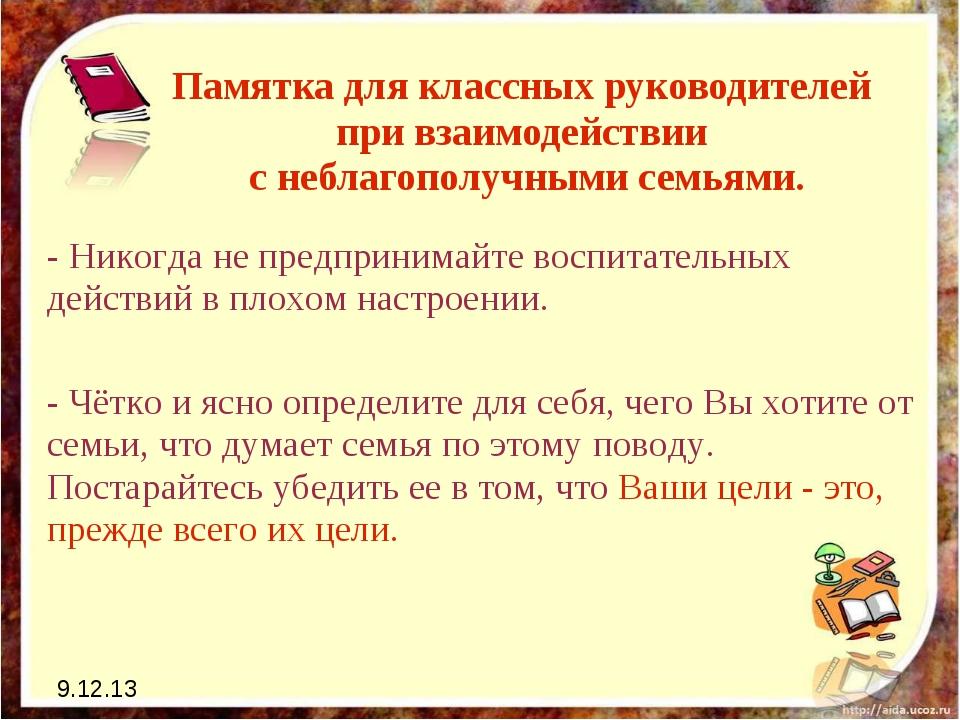 9.12.13 Памятка для классных руководителей при взаимодействии с неблагополучн...