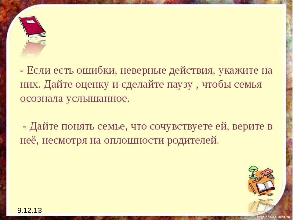 9.12.13 - Если есть ошибки, неверные действия, укажите на них. Дайте оценку и...