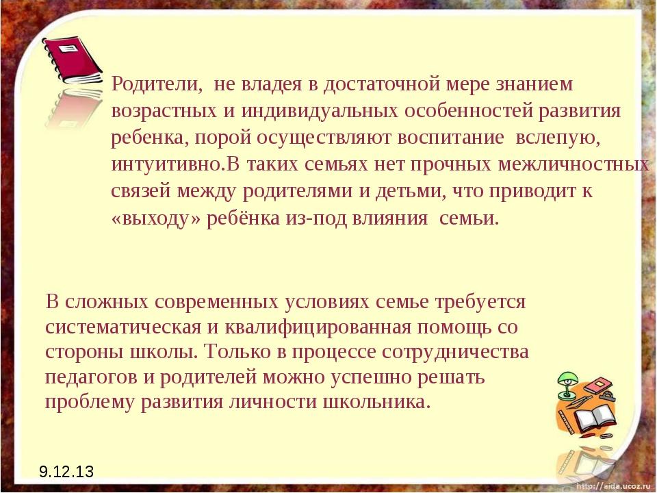 9.12.13 Родители, не владея в достаточной мере знанием возрастных и индивидуа...