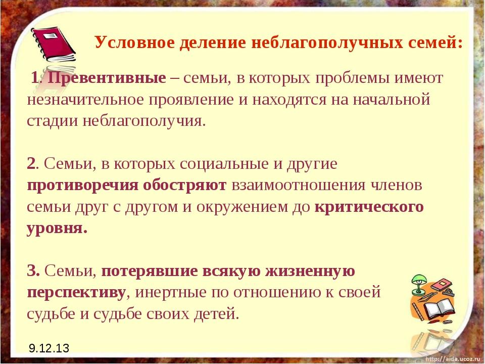 9.12.13 1. Превентивные – семьи, в которых проблемы имеют незначительное проя...