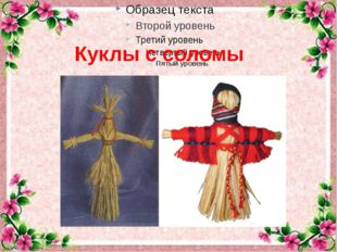 Куклы с соломы