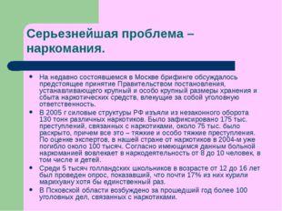 На недавно состоявшемся в Москве брифинге обсуждалось предстоящее принятие Пр