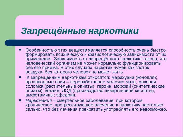 Запрещённые наркотики Особенностью этих веществ является способность очень б...