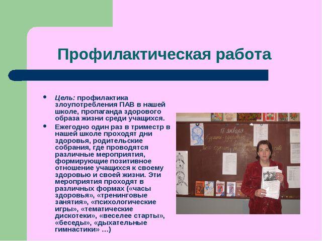 Профилактическая работа Цель: профилактика злоупотребления ПАВ в нашей школе,...