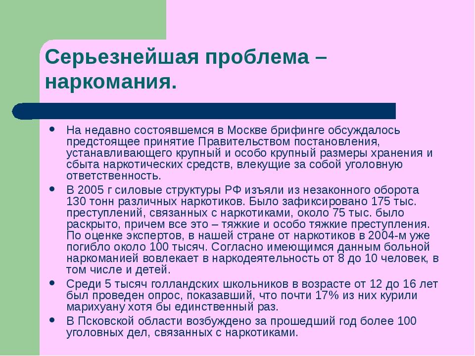 На недавно состоявшемся в Москве брифинге обсуждалось предстоящее принятие Пр...