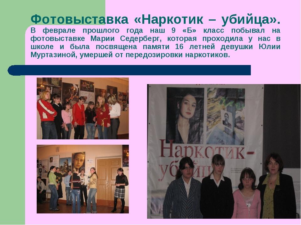 Фотовыставка «Наркотик – убийца». В феврале прошлого года наш 9 «Б» класс поб...