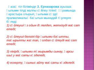 Қазақ тіл білімінде З. Ерназарова ауызша ғылыми тілді жалпы сөйлеу тілінің қ