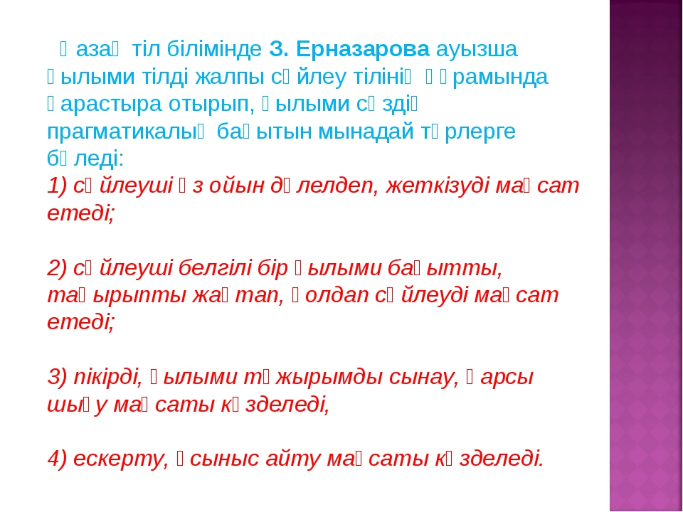 Қазақ тіл білімінде З. Ерназарова ауызша ғылыми тілді жалпы сөйлеу тілінің қ...