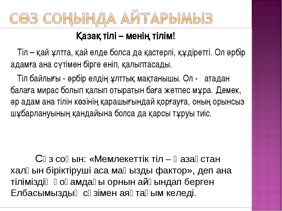 Қазақ тілі – менің тілім! Тіл – қай ұлтта, қай елде болса да қастерлі, құдіре...