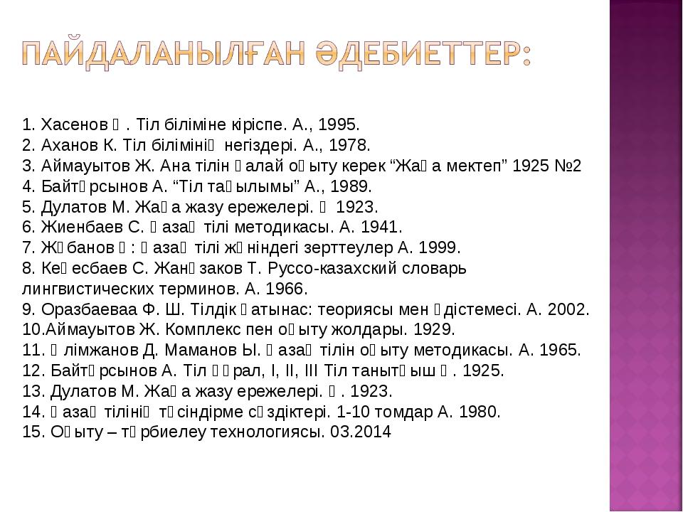 1. Хасенов Ә. Тіл біліміне кіріспе. А., 1995. 2. Аханов К. Тіл білімінің не...