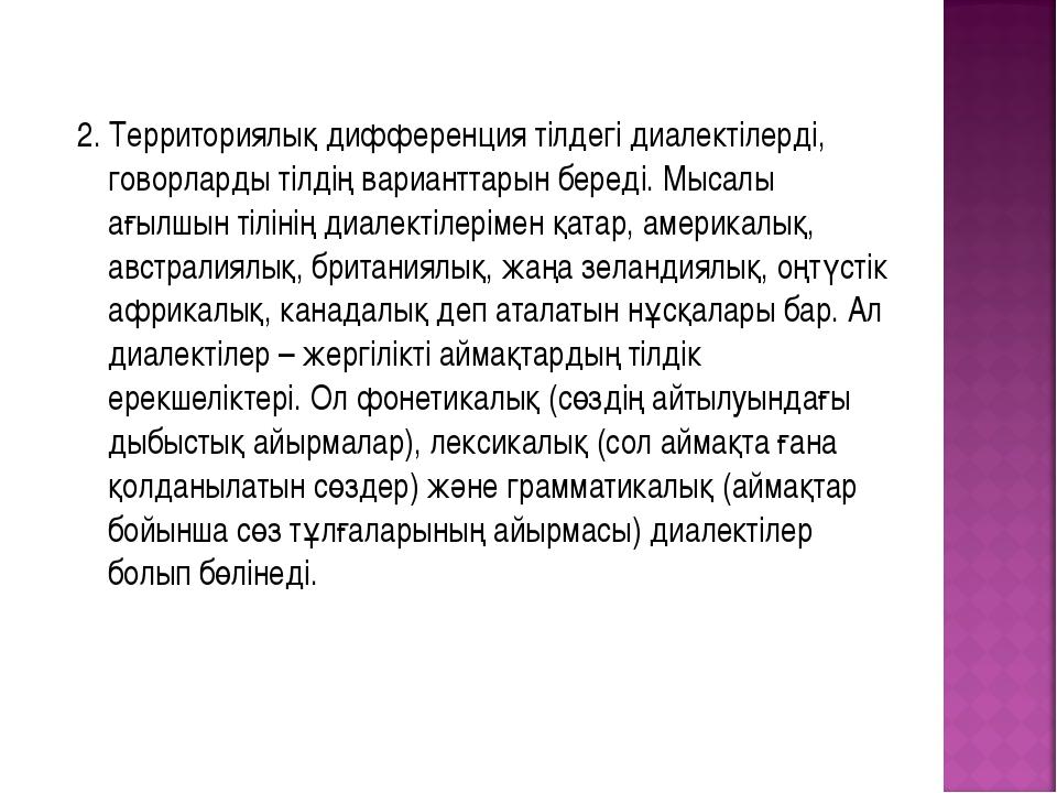 2. Территориялық дифференция тілдегі диалектілерді, говорларды тілдің вариант...