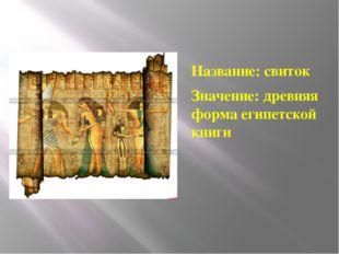 Название: свиток Значение: древняя форма египетской книги