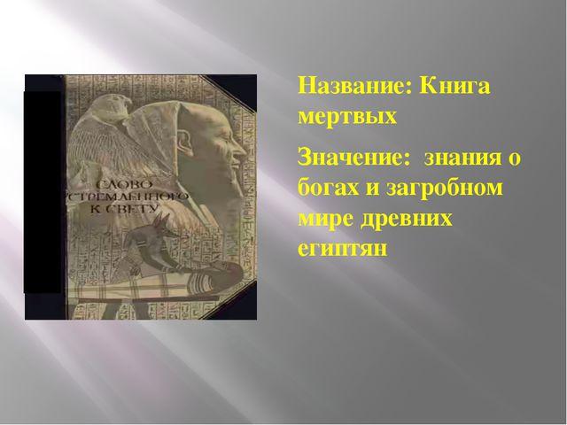 Название: Книга мертвых Значение: знания о богах и загробном мире древних еги...