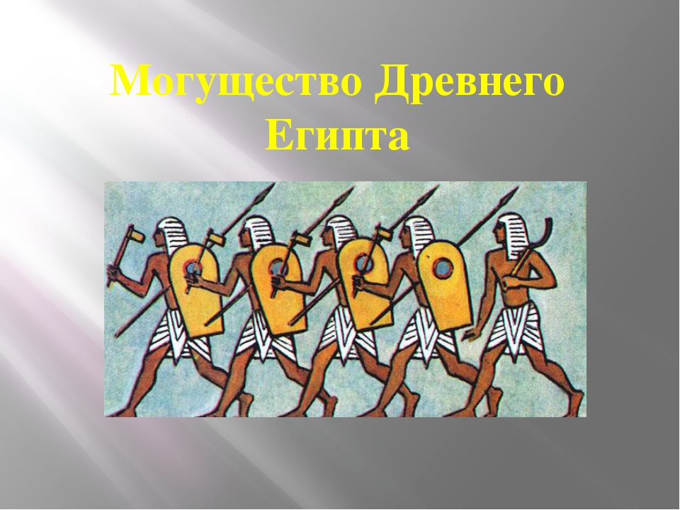 Могущество Древнего Египта