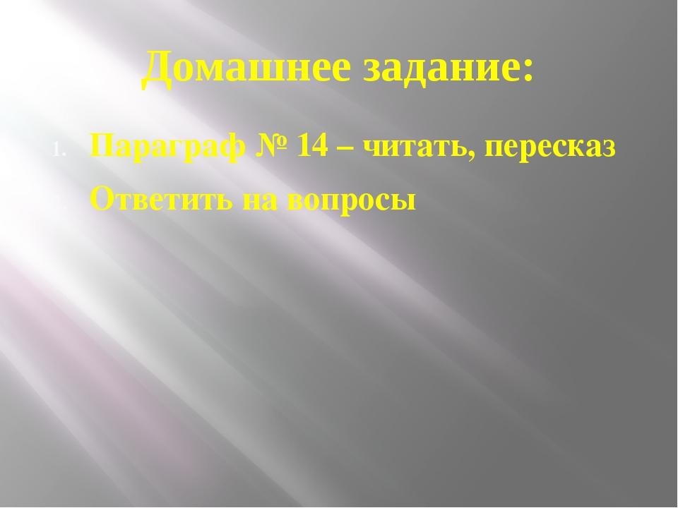 Домашнее задание: Параграф № 14 – читать, пересказ Ответить на вопросы