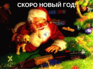 СКОРО НОВЫЙ ГОД! * *