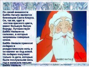 По своей внешности Баббо Натале является близнецом Санта-Клауса. Он, так же,