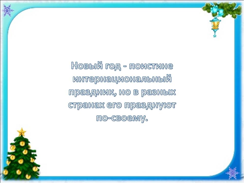 * Говорят, что в Новый год Что не пожелается, Все всегда произойдет, Все всег...