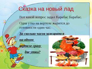 Сказка на новый лад Вот какой вопрос задал Карабас Барабас. Одна утка на верт