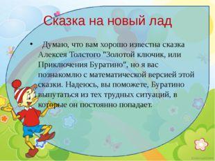 """Сказка на новый лад Думаю, что вам хорошо известна сказка Алексея Толстого """"З"""