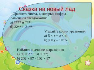 Сказка на новый лад Сравните числа, в которых цифры заменены звездочками: а)