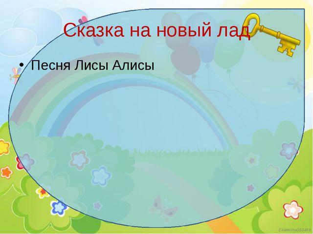 Сказка на новый лад Песня Лисы Алисы Ekaterina050466