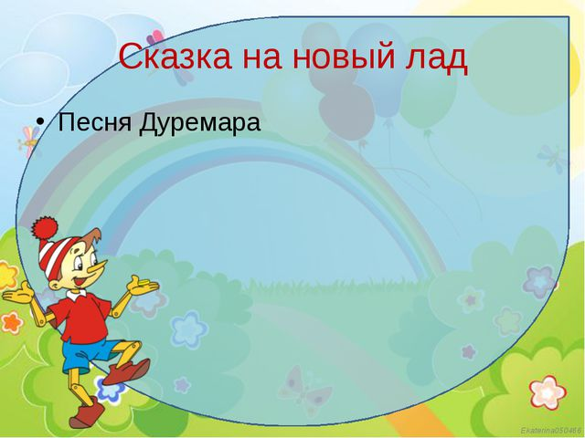 Сказка на новый лад Песня Дуремара Ekaterina050466